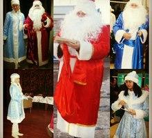 Аренда костюма Дед Мороза и Снегурочки - Спецодежда в Севастополе