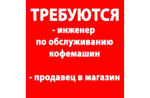 Требуются инженер по обслуживанию кофемашин и продавец в магазин, фото — «Реклама Севастополя»