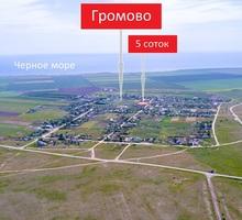 Продается участок 5 соток в центре - Участки в Черноморском