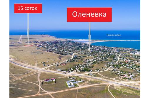 Продается участок 15 соток - Участки в Черноморском