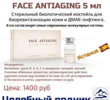 Face Antiaging 5м  для биоревитализации кожи - Косметика, парфюмерия в Черноморском