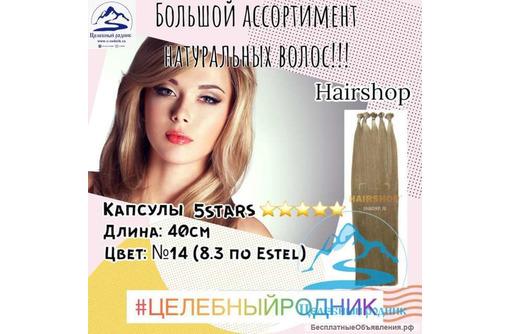 14 (8.3 по Эстель) капсулы 40 сm - Косметика, парфюмерия в Черноморском