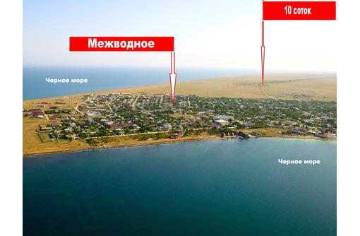 межводное - Участки в Черноморском
