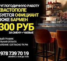 Требуется бармен и официант! - Бары / рестораны / общепит в Севастополе