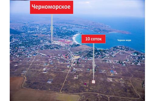 Продается недорого участок - Участки в Черноморском