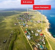 Продается участок 4,89 кв.м. в пгт. Черноморское на берегу моря - Участки в Черноморском