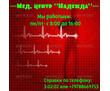 Диагностика, прием врачей в Джанкое – медицинский центр «Надежда»: все для вашего здоровья!, фото — «Реклама Джанкоя»