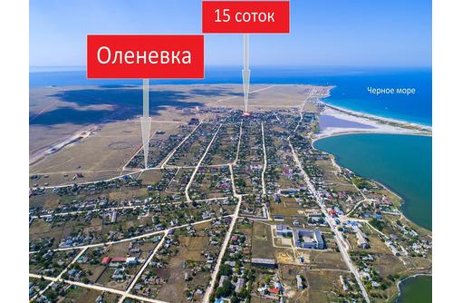Продается участок 15 соток в с. Оленевка Черноморского района - Участки в Черноморском