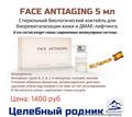Face Antiaging 5мл - Косметика, парфюмерия в Симферополе