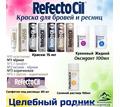 Краска для бровей рефектоцил черная 1 - Косметика, парфюмерия в Симферополе