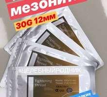 Мезонити 30G*12 ТТ - Косметика, парфюмерия в Черноморском