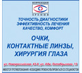 Офтальмолог в Севастополе – МЦ «ОПТИКА»: вернем здоровье вашим глазам! - Оптика, офтальмология в Севастополе