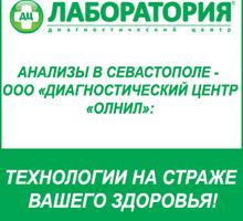 Анализы в Севастополе - ООО «Диагностический центр «Олнил»: технологии на страже вашего здоровья! - Медицинские услуги в Севастополе