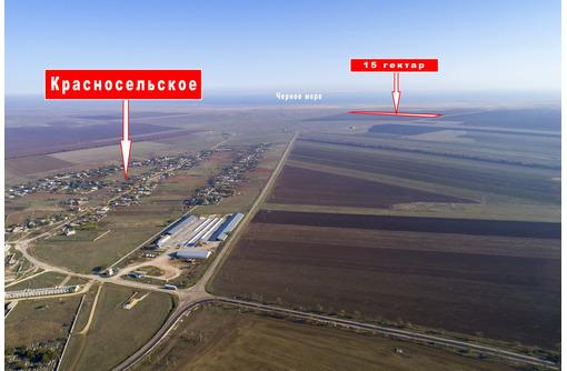 Земельный участок 15 га (2 по 7,5 га) - Участки в Черноморском