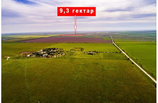 Земельный участок 9,3 га в Черноморском районе - Участки в Черноморском