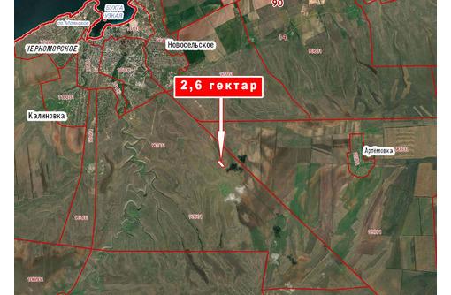 Участок 2,6 га. - находится на территории Новосельского сельского совета - Участки в Черноморском