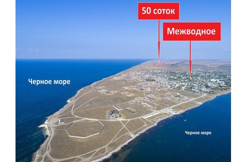 Участок 52 сотки недалеко от села «Межводное» Черноморского района - Участки в Черноморском