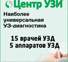 УЗИ в Севастополе – «Центр УЗИ»: лидер ультразвуковой диагностики в городе! - Медицинские услуги в Севастополе