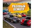 Разовый осмотр, оценка автомобиля в Севастополе, фото — «Реклама Севастополя»