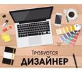 Помощник графического дизайнера - СМИ, полиграфия, маркетинг, дизайн в Севастополе