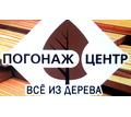 Вагонка (сосна, хвоя), полок, вагонка для бань (осина, липа, ольха) в Севастополе – «Погонаж Центр» - Пиломатериалы в Севастополе