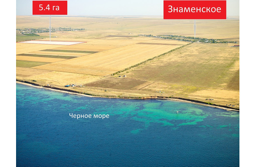 Продается недорого земельный участок 5,4 га. рядом с селами Громово и Знаменское - Участки в Черноморском