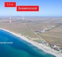 Продается земельный пай 5,5 га недалеко от села «Знаменское» Черноморского района - Участки в Крыму