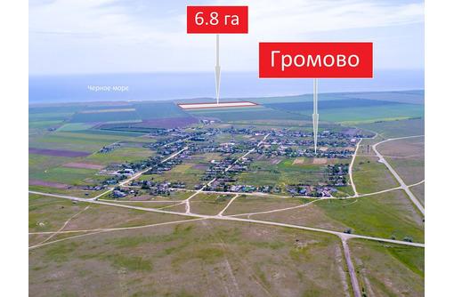 Продается земельный пай 6,8 га недалеко от села «Громово» Черноморского района - Участки в Черноморском