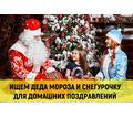 Требуется Дед Мороз И Снегурочка - Работа для студентов в Севастополе