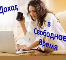 Подработка  для женщин в вечернее время - Без опыта работы в Крыму