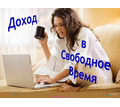 Подработка  для женщин в вечернее время - Без опыта работы в Симферополе