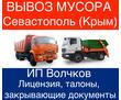 Вывоз мусора контейнером в Севастополе. Оперативность! Доступные цены! Вся документация!, фото — «Реклама Севастополя»