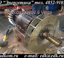 Генераторы - ремонт, поставка, комплектующие. - Услуги в Крыму