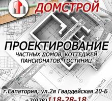 Проектные работы - Проектные работы, геодезия в Евпатории