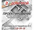 Проектные работы - Проектные работы, геодезия в Крыму