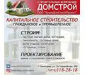 Строительство домов - Строительные работы в Евпатории