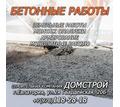 Бетонные и железобетонные работы - Строительные работы в Евпатории