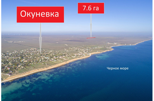 Недорогой земельный участок 7,6 га - Участки в Черноморском