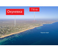 Недорогой земельный участок 7,6 га - Участки в Крыму