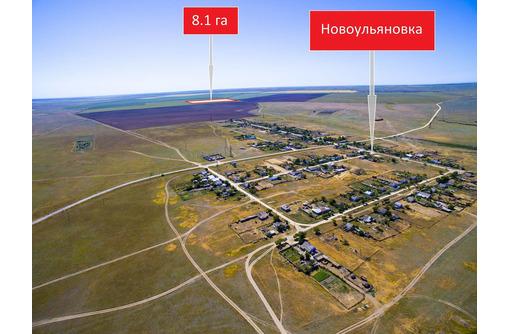 Продается земельный участок 8,1 га рядом с селом Новоульяновка - Участки в Черноморском