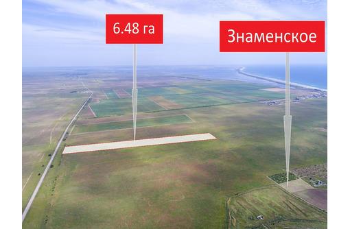 Продается земельный участок 6,48 га (2 по 3,24га) недалеко от с. Знаменское - Участки в Черноморском
