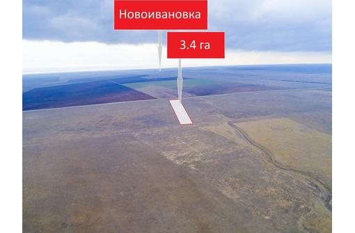 Продается земельный участок 3,4 га недалеко от с. «Новоивановка» Черноморского района - Участки в Черноморском