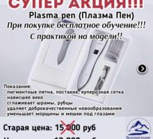 PLASMA PEN (Spot removal pen) Аппарат плазменого тока - Косметика, парфюмерия в Симферополе