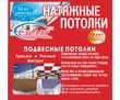 Потолки в Евпатории. Широкий выбор, отличное качество!, фото — «Реклама Евпатории»