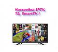 Настройка IPTV , WI-FI цифровых каналов на телевизоре. - Спутниковое телевидение в Симферополе