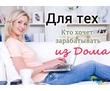 Подработка на дому., фото — «Реклама Севастополя»