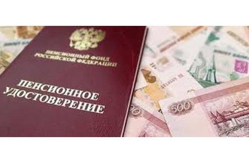 Надёжная Защита прав пенсионеров, ветеранов труда и военной службы. - Юридические услуги в Севастополе