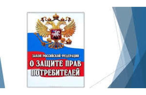 Нарушенные права потребителя, будут достойно защищены. - Юридические услуги в Севастополе