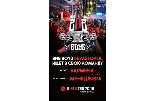 """В Легендарный """"BnB Boys"""" требуется менеджера зала и бармена!, фото — «Реклама Севастополя»"""