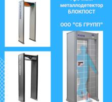 БЛОКПОСТ Металлодетектор - Охрана, безопасность в Симферополе